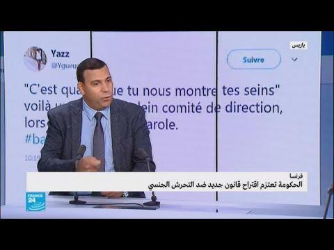 الحكومة الفرنسية تعتزم اقتراح قانون جديد ضد التحرش الجنسي  - 19:22-2017 / 10 / 17