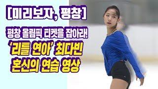 피겨 유망주 최다빈, 평창올림픽행 티켓을 잡아라!/비디오머그