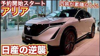 【2021年 日産の時代来るか!?】新型アリアのデザインがすごい!100%電気自動車アリアの内外装レポート