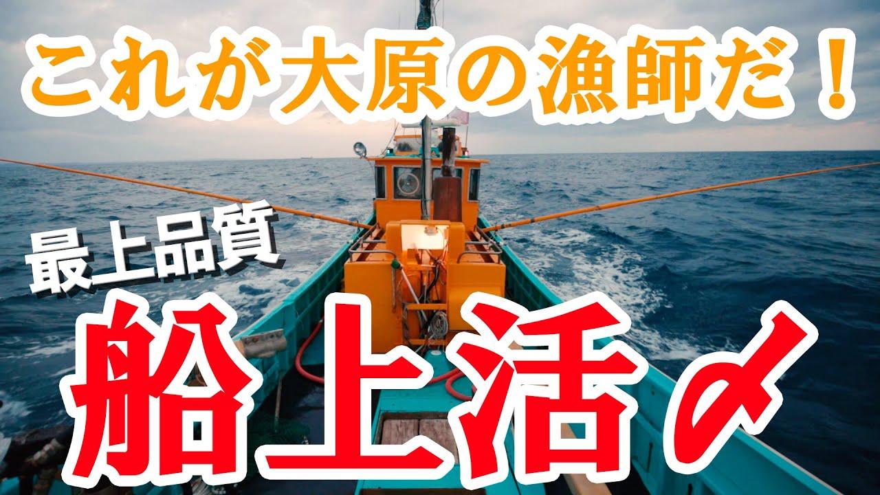 【これが大原の漁師だ!】魚のプロフェッショナルが、最上の品質を追求した「船上活〆」~フルver~