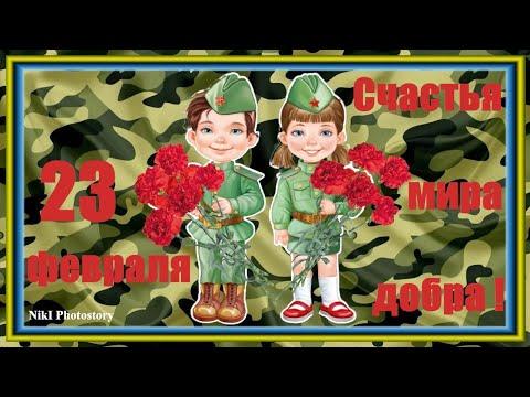 С Днём Защитника Отечества! Супер песня! Красивое Поздравление для настоящих мужчин!💖С 23 февраля!