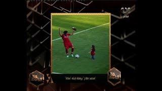 لميس الحديدي تعلق على ظهور «مكة» مع محمد صلاح في الأنفيلد (فيديو) | المصري اليوم