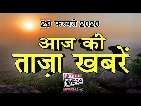 29 Feb आज की 30 ताज़ा ख़बरें | News Headlines | Nonstop News | Delhi Election | News | Mobilenews 24.