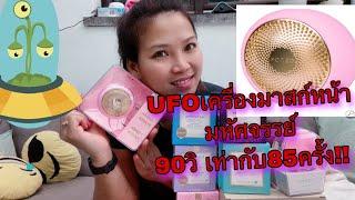 มาแล้วสิ่งที่รอ!! เปิดกล่อง FOREO UFO 2 ได้มาสมใจแล้ว รีวิวมาสสูตรต่างๆ #ufo2 #foreo