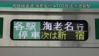 【停車駅放送有】相鉄線直通 海老名行(相鉄線内特急) ATOS放送 @池袋駅