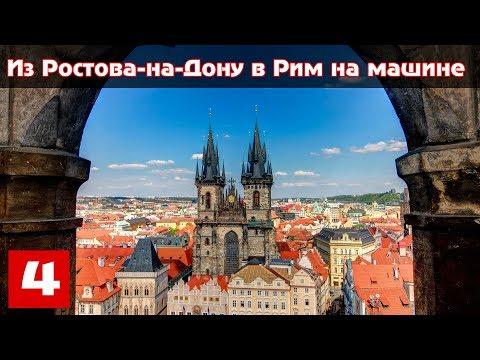 Из Ростова-на-Дону в Рим на машине (Часть 4) - Прага.