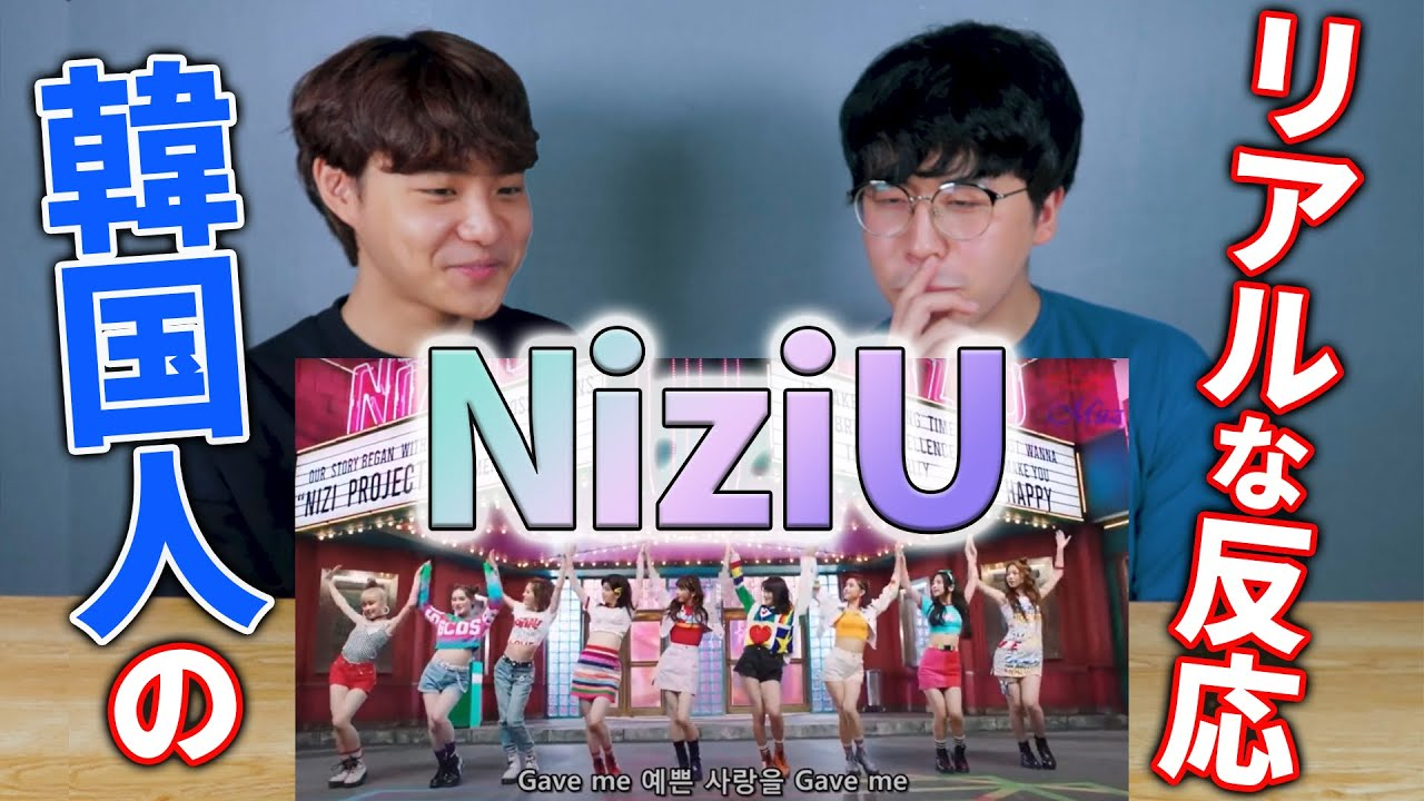 NiziUの動画を観た韓国人の反応