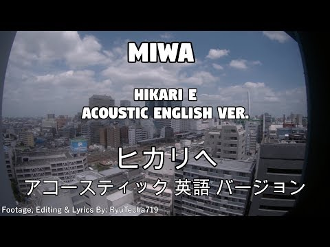 Hikari E Acoustic English Version