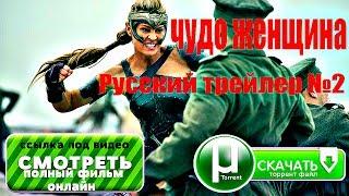 Чудо женщина (2017) Русский трейлер №2 + ссылка