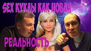 💃Секс кукла как новая реальность | Русский и еврей | sex dolls