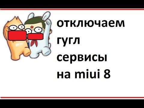 "как отключить Гугл Сервисы на Miui 8 ""no root""(xiaomi redmi note 3 rpo?miui 8.1.6)"