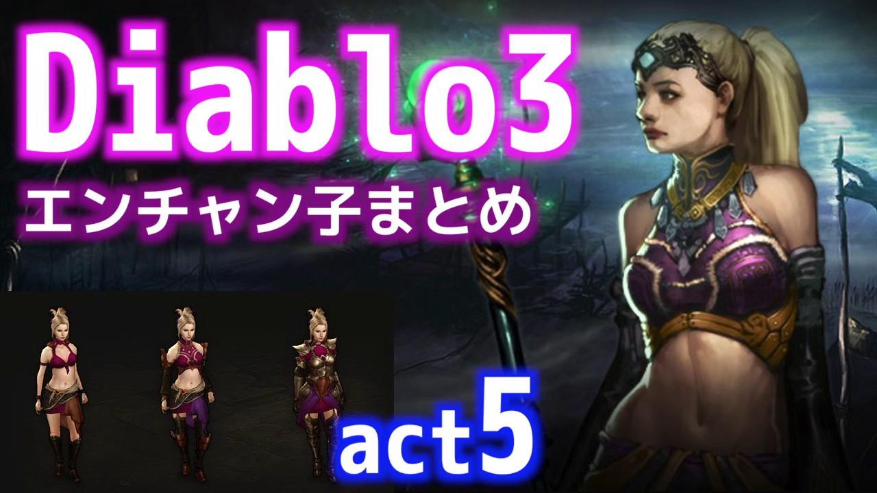 【Diablo3】エンチャントレスまとめ act5