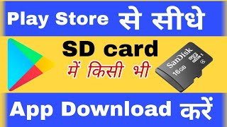 SD card mein Play Store se app download kaise kare