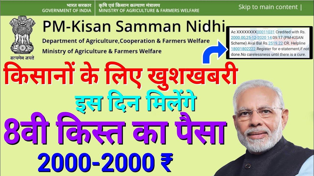 प्रधानमंत्री किसान सम्मान निधि योजना अगली किस्त कब आयेगी 8वी किस्त के 2000 रुपये #pmkisanyojana