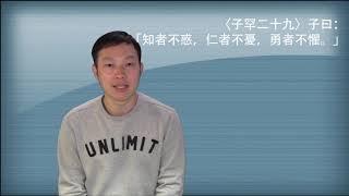 Publication Date: 2020-02-18 | Video Title: 19-20 齊誦論語(12)