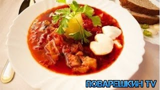 Борщ классический. Рецепт / Traditional borsch. Recipe / Поварешкин TV