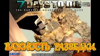 7 Days to Die играем на публичном пвп сервере #24