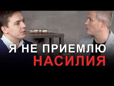 """""""Я не приемлю насилия"""" Интервью с Александром Шевченко"""