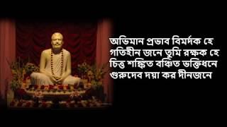Guru Devo Doya Karo with Bengali Lyrics - Ramkrishna