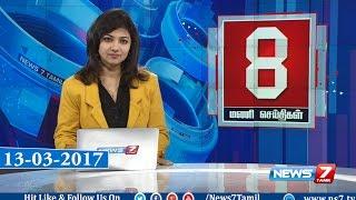 News @ 8 PM | News7 Tamil | 14-03-2017