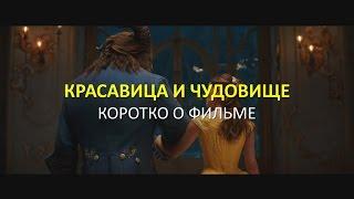 """""""Красавица и чудовище"""" - о фильме"""