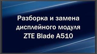 Разборка, замена сенсора/дисплея ZTE Blade A510