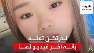 وفاة شابة صينية بعد سقوطها من رافعة خلال بث مباشر على