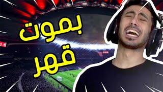 فيفا 21 - تعبت يا جماعة لاحد يقولي العب فيفا خلاص ! 😫 | FIFA 21