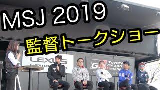 モータースポーツジャパン2019 in お台場(4月6日)の様子を総集...