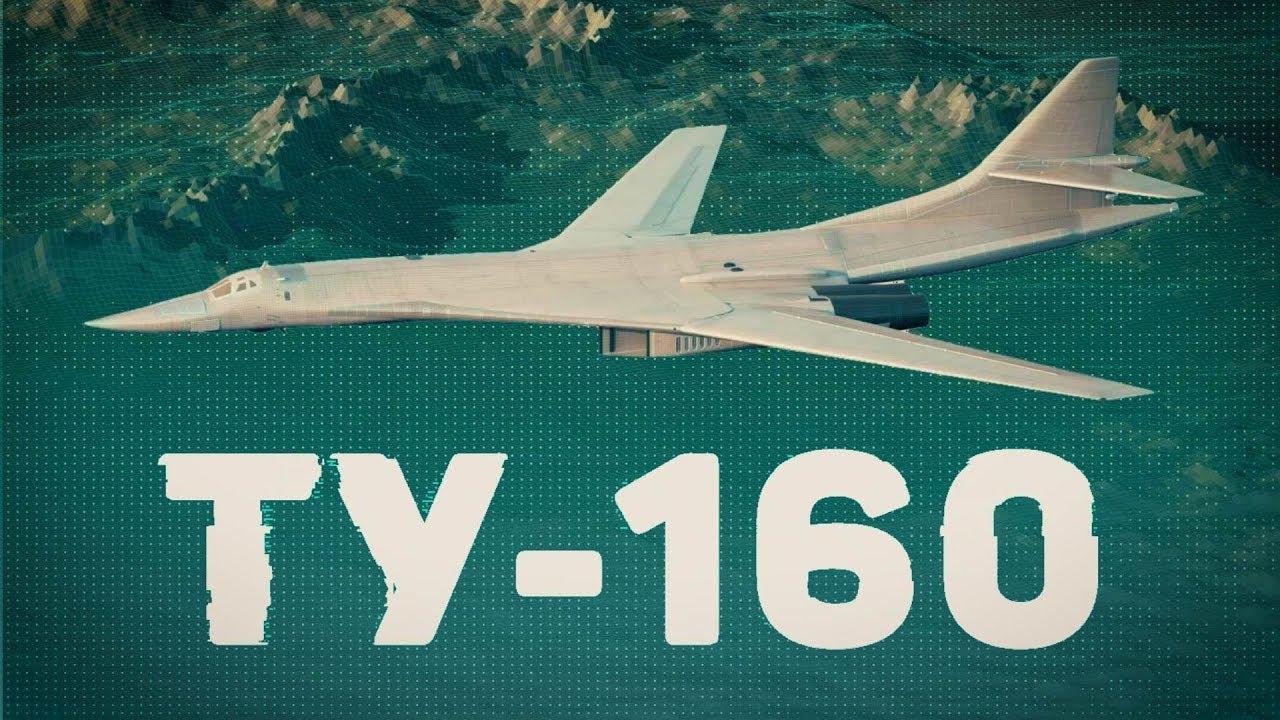 Первый модернизированный Ту-160М передали на испытания