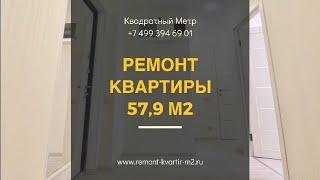 Ремонт 3х кімнатної квартири 57,9м2