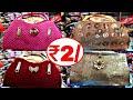 Ladies Purse Fancy purse | लड़कियों के लिए सूंदर पर्स, बैग | Cheapest Wholesale Market |AnkitHirekhan