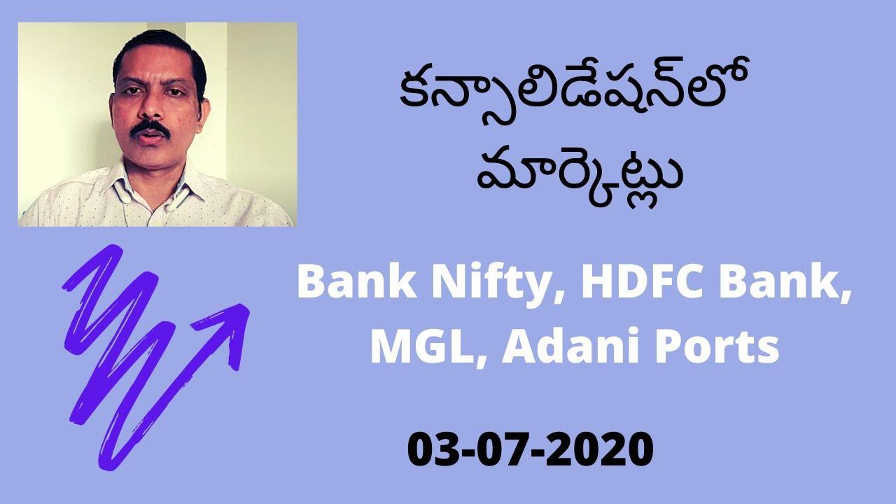 కన్సాలిడేషన్లో మార్కెట్లు | MGL, HDFC Bank, Adani Ports, Bank Nifty | 03-07-2020 |