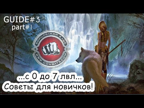 Guide#3 Советы новичкам (с 0 до 7 лвл) - часть 1! Бойцовский Клуб (combats.com)
