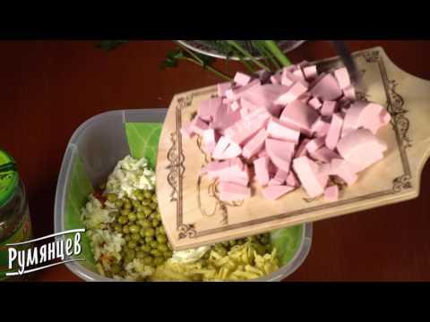 Рецепт сырного салата с колбасой от компании Румянцев