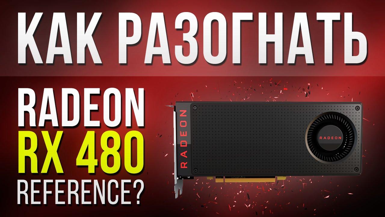 Как разогнать AMD Radeon RX 480 с 1266 до 1400 МГц!