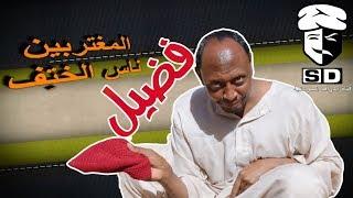 المغتربين ناس الختف .. سلسة حلقات فضيل للنجم عبد الله عبد السلام