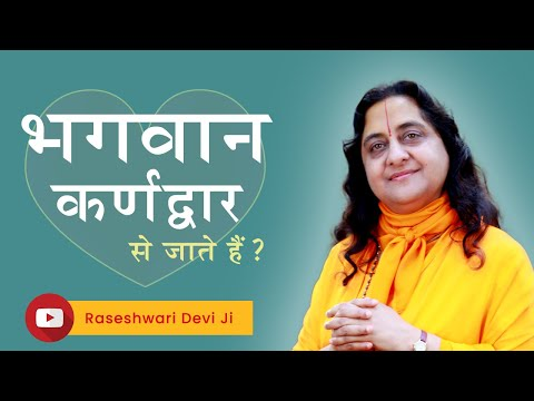 भगवान कर्णद्वार से जाते हैं II Naam Shravan ka labh II  Raseshwari Devi Ji