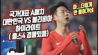 한국v볼리비아 하이라이트 분석ㅣ슛 22개, 크로스 37개 but 1골ㅣ플스4 경품 이벤트, 로드모바일