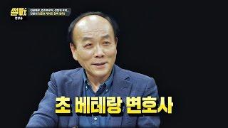 성공보수금 50억? '초 베테랑 변호사' 전원책, 듣도 보도 못 했다 썰전 166회