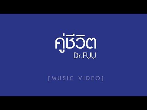 คอร์ดเพลง คู่ชีวิต Dr.Fuu