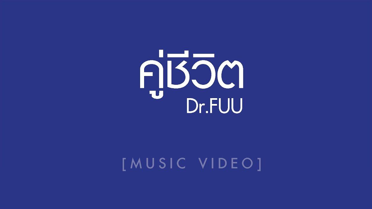 Photo of เนื้อเพลง คู่ชีวิต – คู่ชีวิต – Dr.Fuu [Official MV]