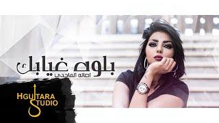 اصاله الماجدي  -  بلوه غيابك ( حصريا ) | Assala 2018