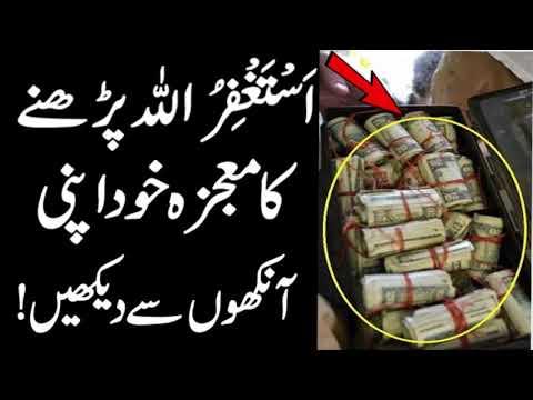 Benefits Of Reading Astagfirullah In Urdu   Fazilat Of Astagfirullah   The Urdu Islamic Teacher