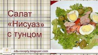 Салат Нисуаз с тунцом (Salat Nisuaz s tuncom)(Салат Нисуаз с тунцом - один из вариантов приготовления этого знаменитого французского салата. Основные..., 2015-01-09T11:44:08.000Z)