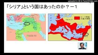 シリアという国はあったのか(1) 紀元前を見る