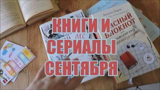 Книги сентября+2 ОСЕННИХ СЕРИАЛА