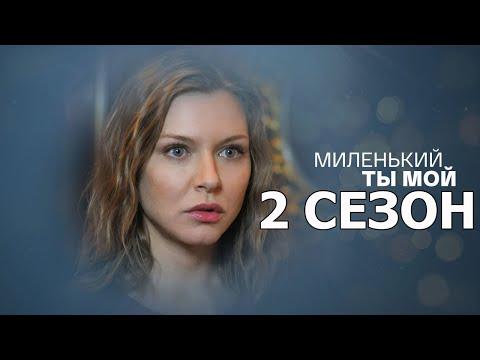 Миленький ты мой 2 сезон 1 серия (9 серия) - Дата выхода (2021)