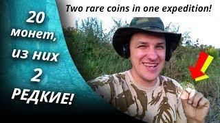 ОЦЕ ТАК УДАЧА!!! Дві РІДКІСНІ монети за один коп з Деусом на мисливської галявині
