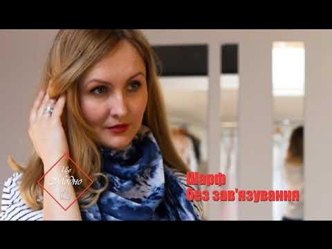Ранок-панок. Лєна Васенко. Як носити шарфи та хусточки